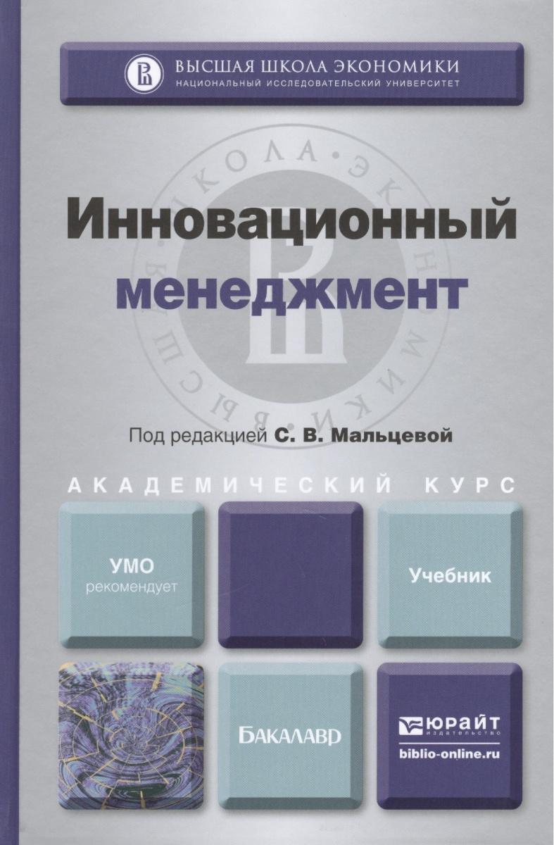 Мальцева С. (ред.) Инновационный менеджмент Учебник для академического бакалавриата инновационный менеджмент учебник