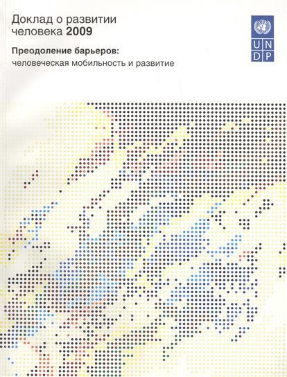 Доклад о развитии человека 2009. Преодоление барьеров: человеческая мобильность и развитие. ISBN: 9785777704573 цены онлайн