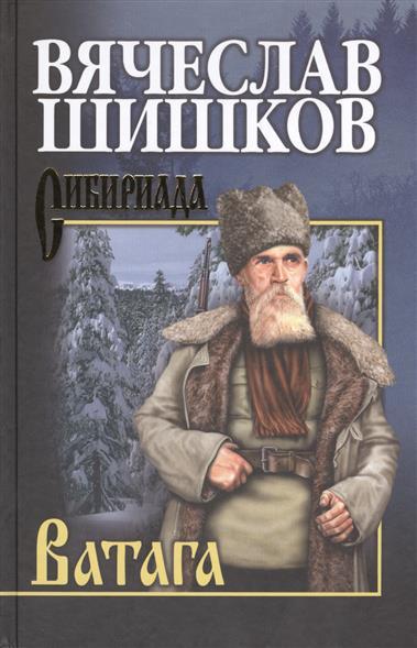 Шишков В. Ватага шишков в ватага