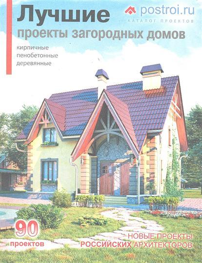 Лучшие проекты загородных домов Новые проекты росс. архитект.