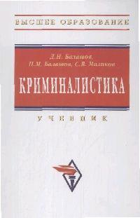 Криминалистика Балашов