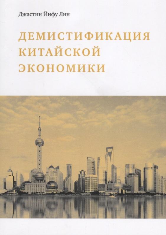 Книга Демистификация китайской экономики. Лин Дж.