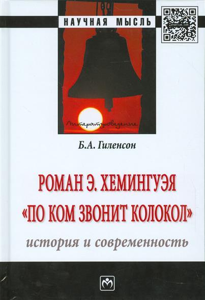 Гиленсон Б.: Роман Э. Хемингуэя