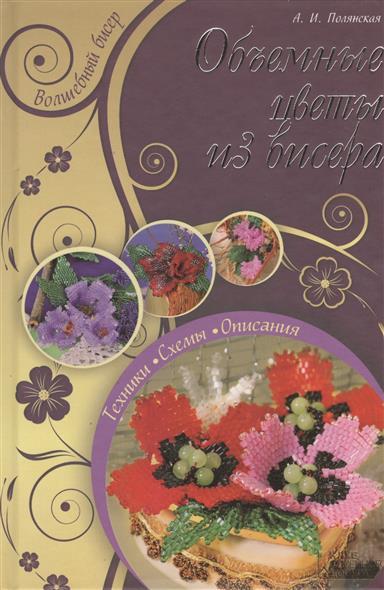 Объемные цветы из бисера. Техники. Схемы. Описания