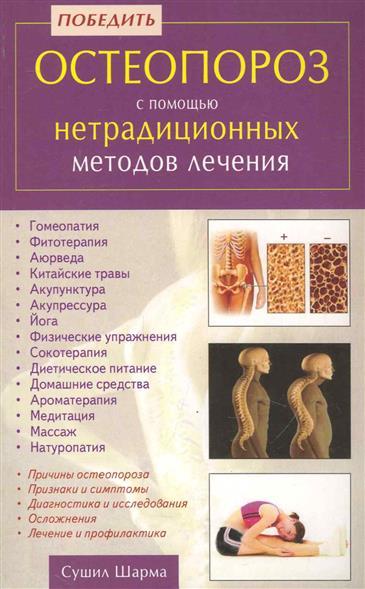 Победить остеопороз с помощью нетрадиц. методов лечения