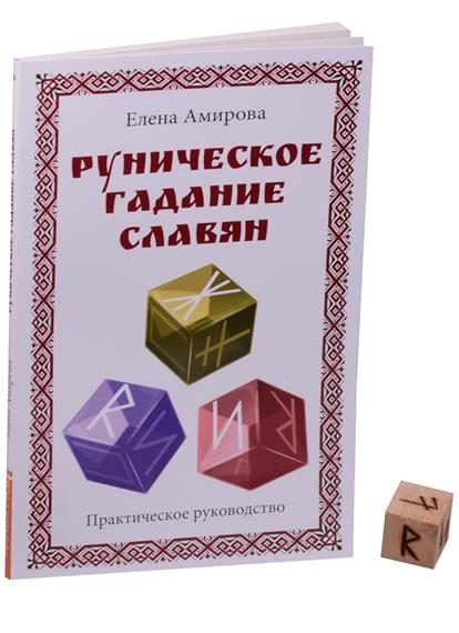 Руническое гадание славян. Практическое руководство (+кубик)