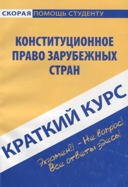 Краткий курс по конституционному праву зарубежных стран