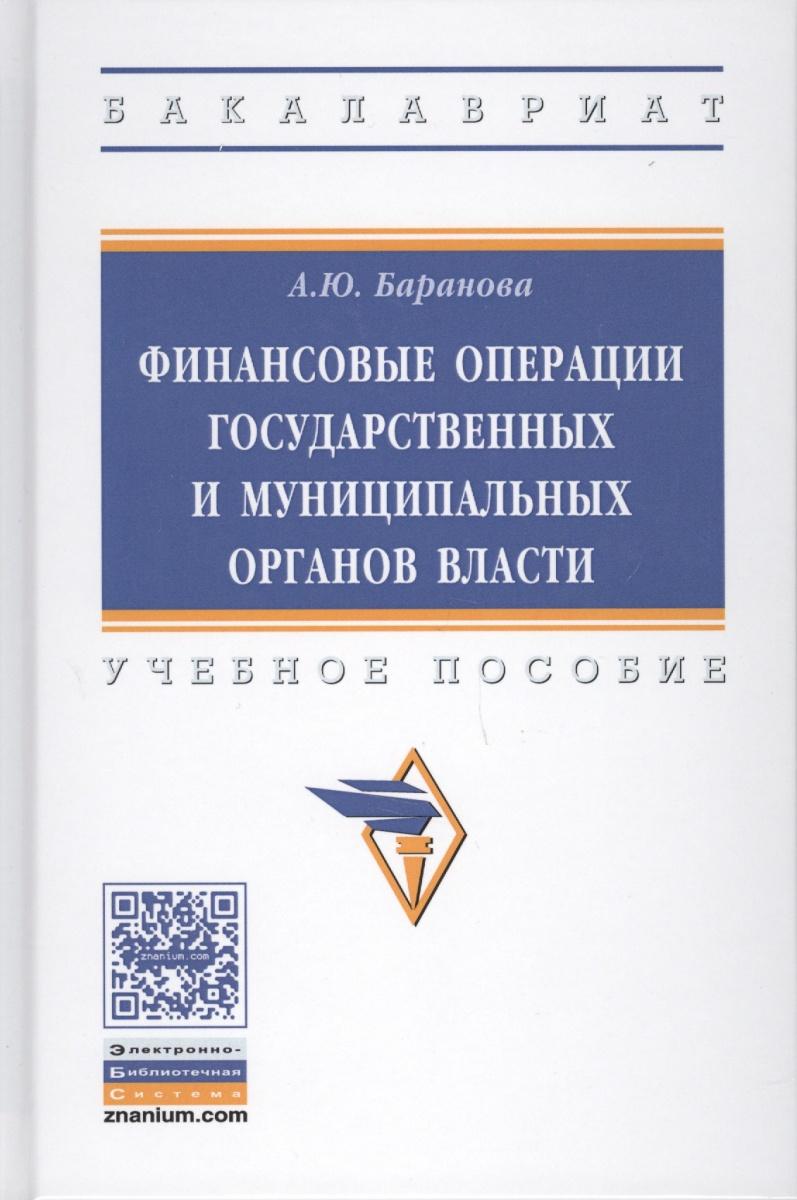 Баранова А.: Финансовые операции государственных и муниципальных органов власти