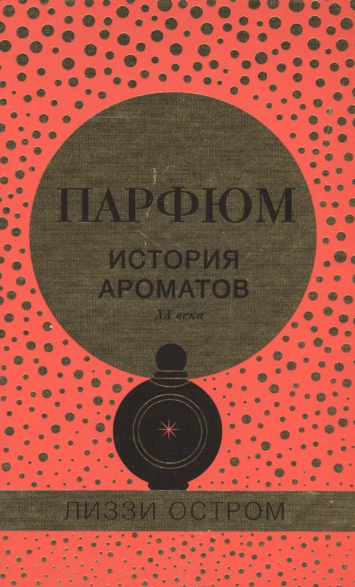 Остром Л. . История ароматов XX века