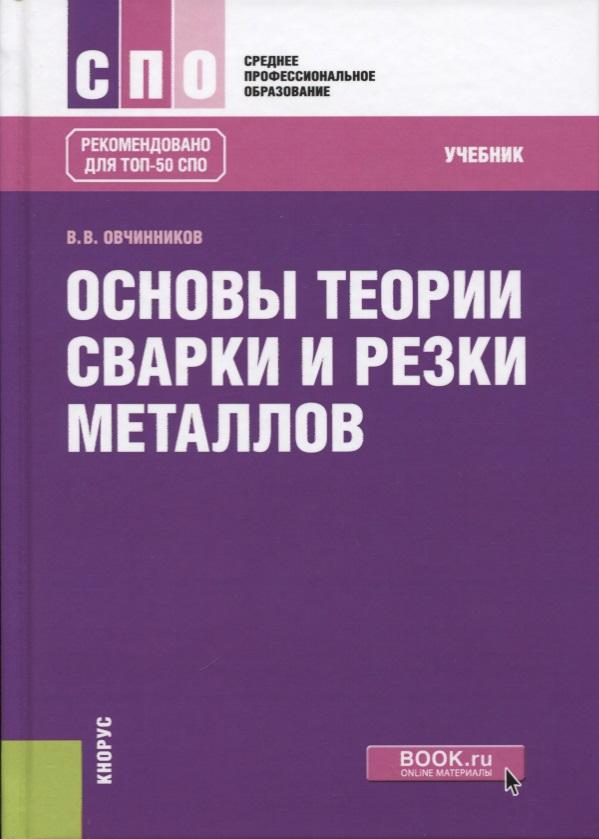Основы теории сварки и резки металлов. Учебник