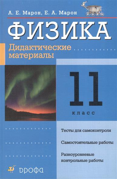Физика. 11 класс. Дидактические материалы. 9-е издание, стереотипное