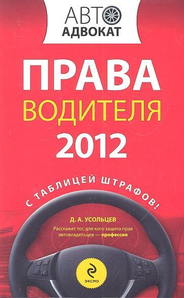 Усольцев Д. Права водителя 2012 43 2012