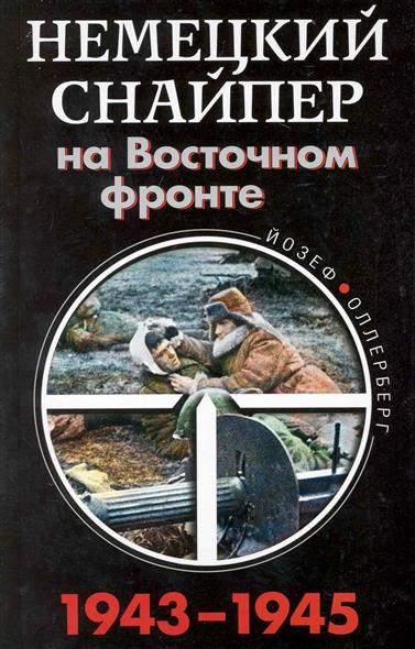 Немецкий снайпер на Восточном фронте 1943-1945