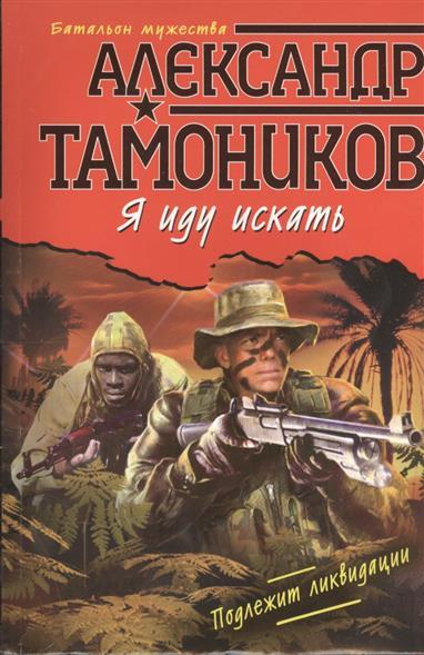 Тамоников А. Я иду искать тамоников а а холодный свет луны