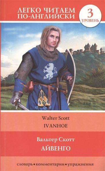 Айвенго = Ivanhoe. 3 уровень