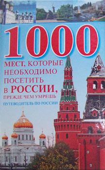 Надеждина В. 1000 мест которые необходимо посетить в России…