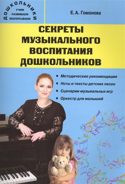 Секреты музыкального воспитания дошкольников. Музыкальный сборник. Издание второе
