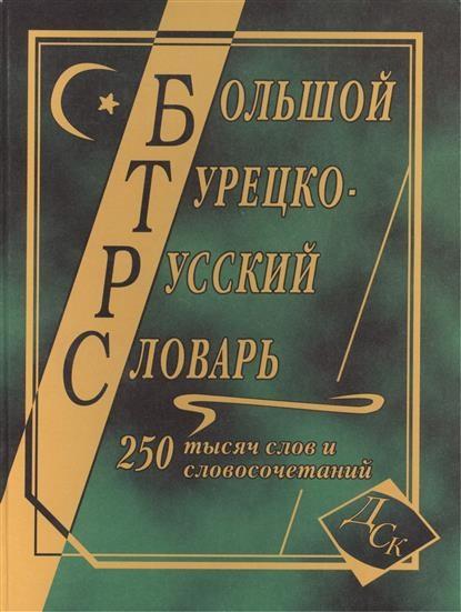 Богочанская Н. Большой турецко-русский словарь