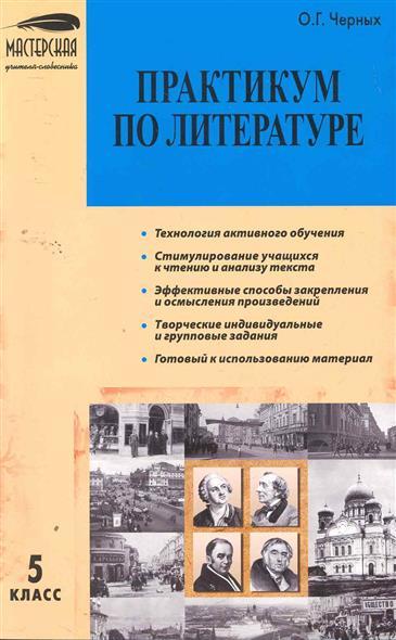 МУС 5 кл Практикум по литературе