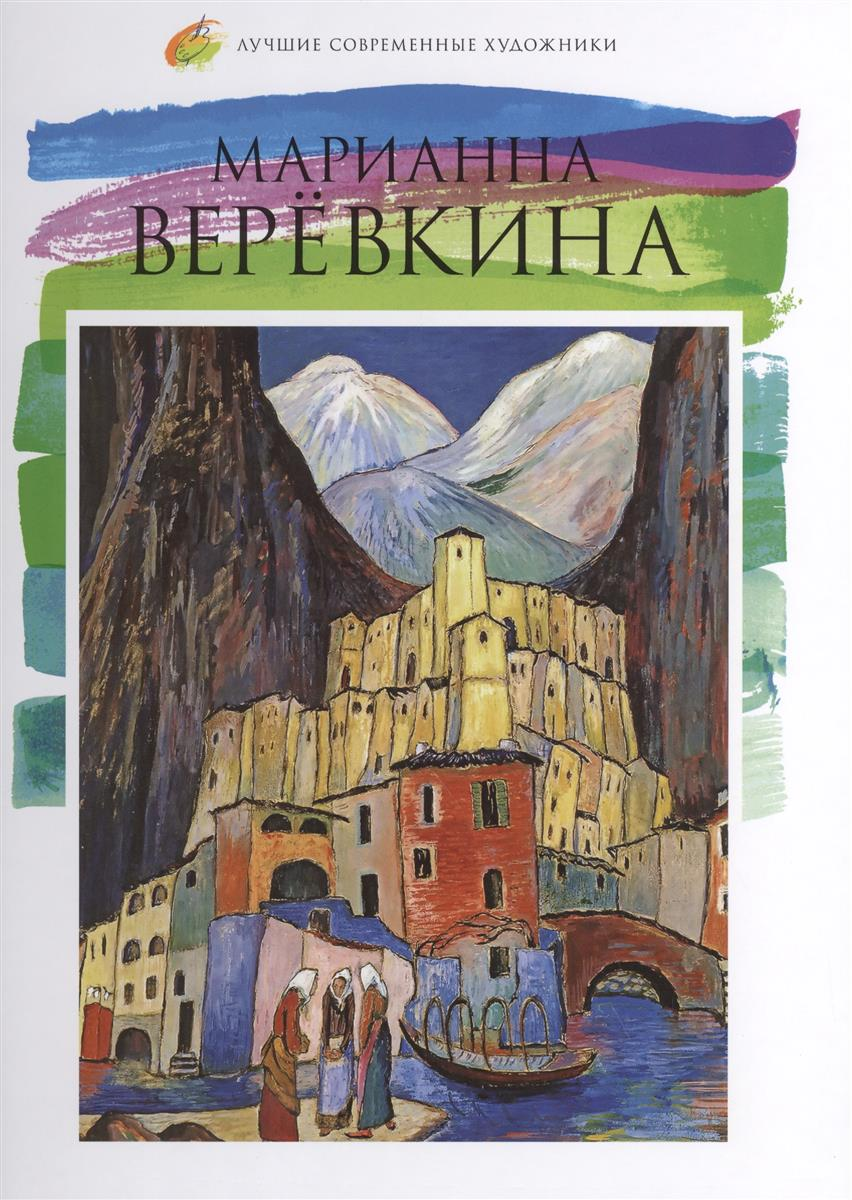 Марианна Веревкина 1860-1938