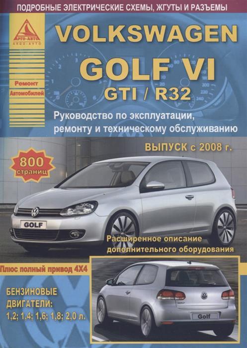 Volkswagen Golf VI /GTI/R32 2008-12 с бензиновыми двигателями 1,2; 1,4; 1,6; 1,8; 2,0 л. Ремонт. Эксплуатация. ТО robert slee t private capital markets valuation capitalization and transfer of private business interests
