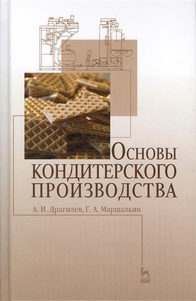Основы кондитерского производства. Учебник