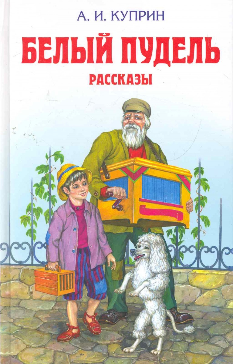Куприн А. Белый пудель ISBN: 9785699474240 а и куприн резеда