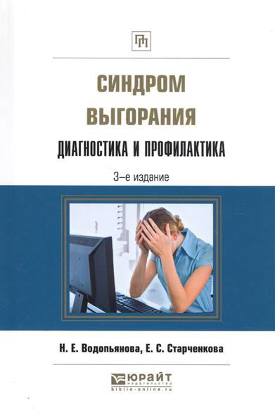 Синдром выгорания диагностика и профилактика. Практическое пособие