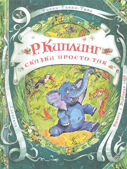 Киплинг Р.: Сказки просто так
