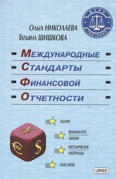 Международные стандарты финансовой отчетности. Учебное пособие