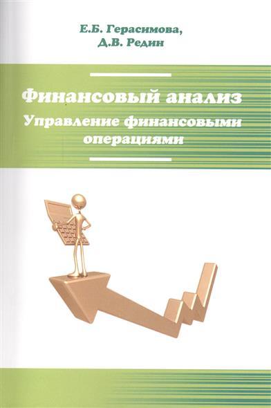 Герасимова Е., Редин Д. Финансовый анализ. Управление финансовыми операциями. Учебник герасимова е игнатова е экономический анализ