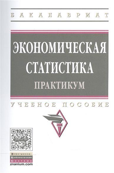 Экономическая статистика. Практикум. Учебное пособие