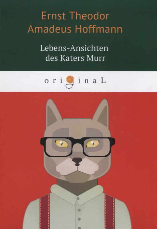 Lebens-Ansichten des Katers Murr (книга на немецком языке)