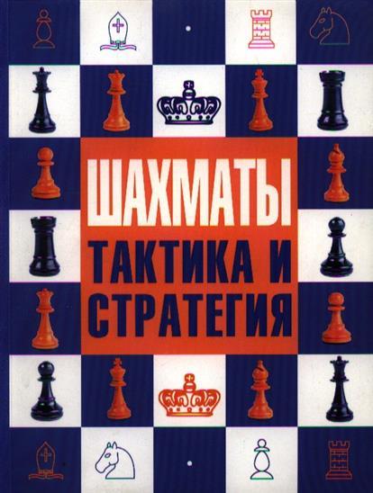 Шахматы Тактика и стратегия