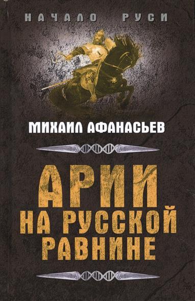 Арии на русской равнине