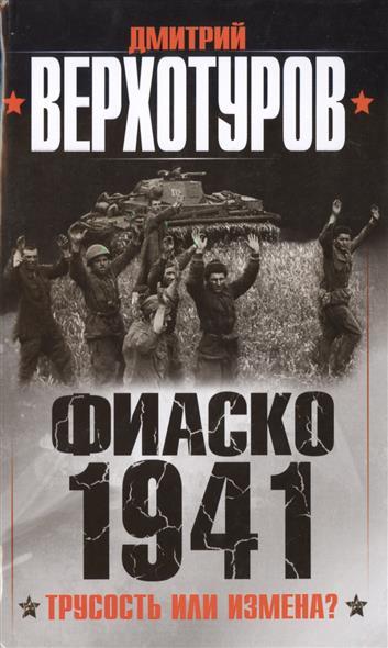 Верхотуров Д. Фиаско 1941: трусость или измена?