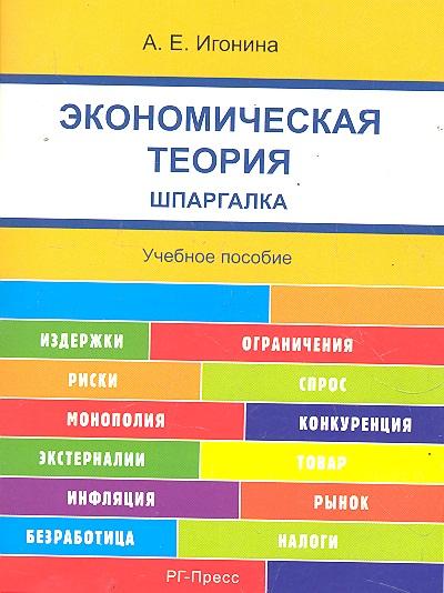 Экономическая теория Шпаргалка