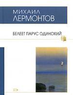 Лермонтов М.Ю. Белеет парус одинокий эксмо белеет парус одинокий