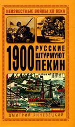 1900 Русские штурмуют Пекин