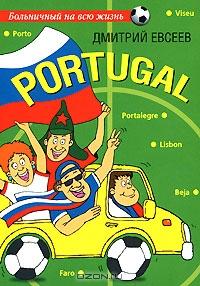 Евсеев Д. Portugal portugal codigo do processo penal portugal