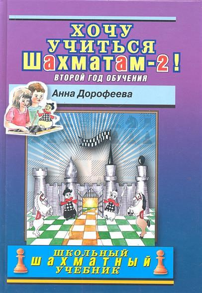 Хочу учиться шахматам-2! Второй год обучения от Читай-город