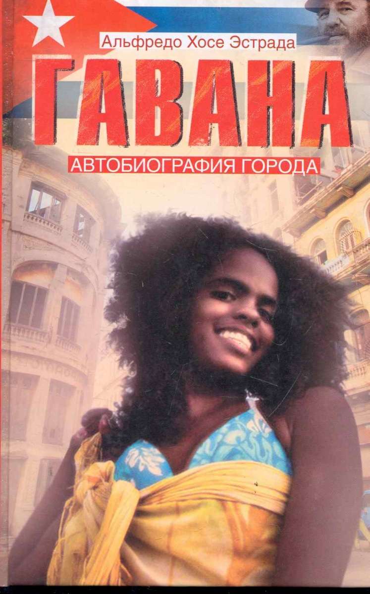 Эстрада А. Гавана Автобиография города фран тумба витрина гавана св 310