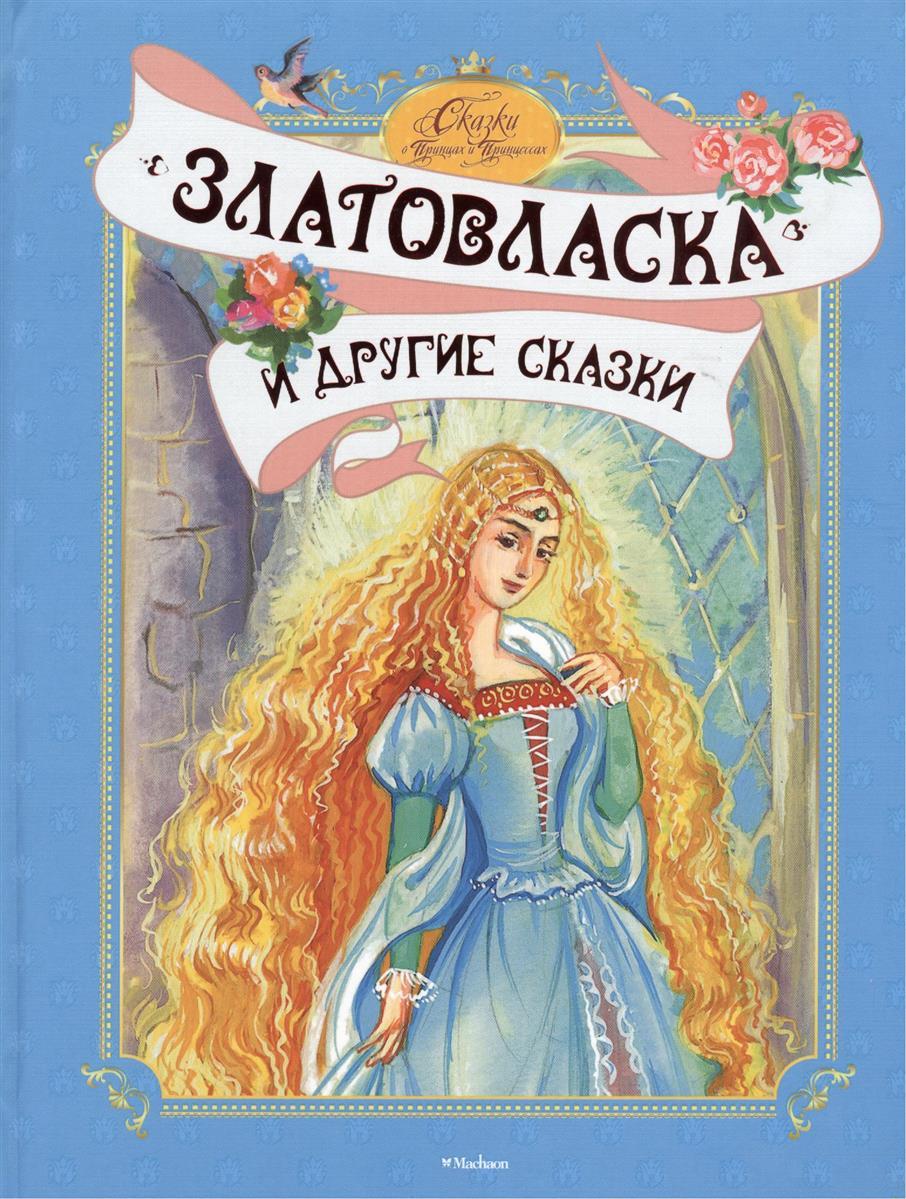 Аникин В., Аникин Н., Бодрова И. и др. (худ.) Златовласка и другие сказки цены