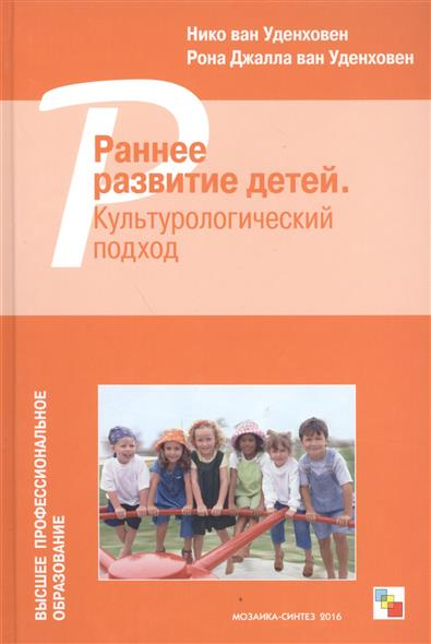 Раннее развитие детей. Культурологический подход. Пособие для студентов, педагогов и психологов