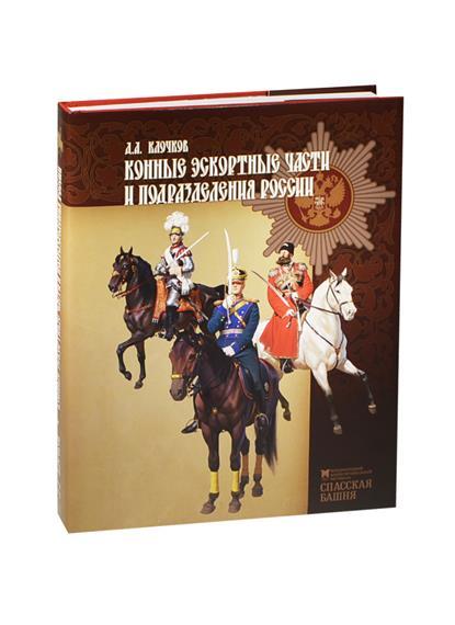 Конные эскортные части и подразделения России