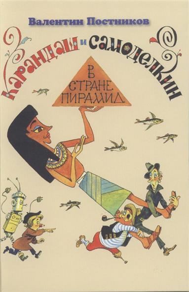 Постников В. Карандаш и Самоделкин в стране пирамид cd аудиокнига постников в карандаш и самоделкин в стране шоколадных деревьев мр3
