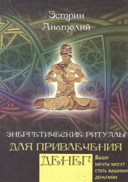 Эстрин А. Энергетические ритуалы для привлечения денег  эстрин а золотые коды магии