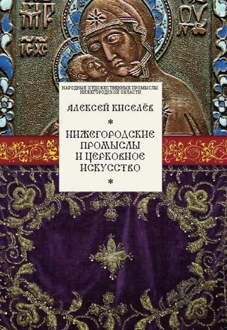 Киселев А. Нижегородские промыслы и церковное искусство церковь и церковное устройство