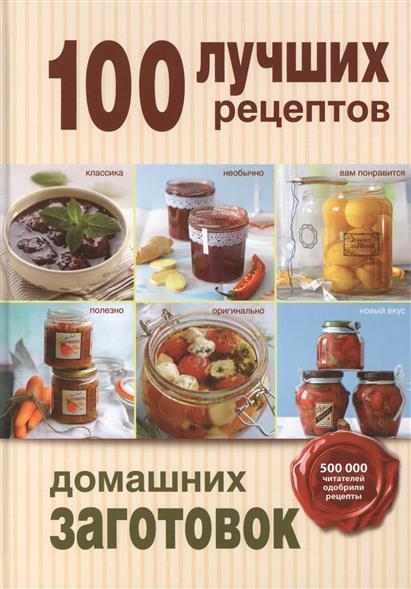 Дятлова Ж., Король М. 100 лучших рецептов домашних заготовок