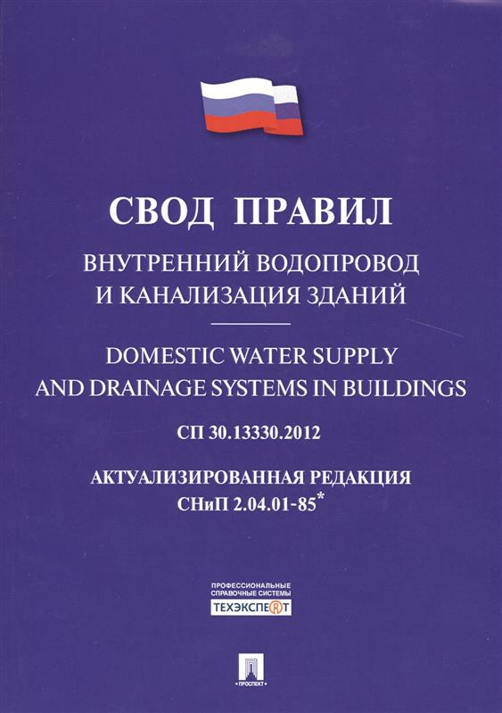 Свод правил. Внутренний водопровод и канализация зданий